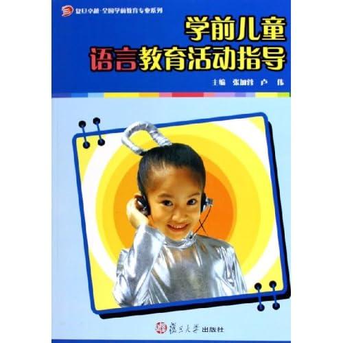 学前儿童语言教育活动指导(复旦卓越全国学前