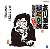 立川談志ひとり会 落語CD全集 第27集「お化け長屋」「文七元結」