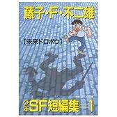 藤子・F・不二雄少年SF短編集 (1) (小学館コロコロ文庫)
