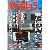 新潮45 2014年 04月号 [雑誌]