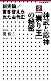 謡曲「三輪」(覚書)『新史論/書き替えられた古代史 2 神武と応神「祟り王」の秘密』 関裕二