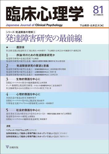 臨床心理学第14巻第3号―発達障害研究の最前線