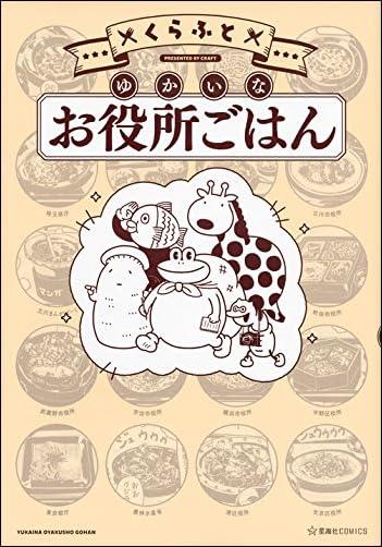 ゆかいなお役所ごはん (星海社COMICS)
