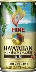 キリン ファイア ハワイアン微糖