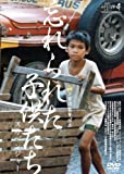 忘れられた子供たち~スカベンジャー [DVD]
