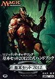 マジック:ザ・ギャザリング 基本セット2012公式ハンドブック (ホビージャパンMOOK 403)