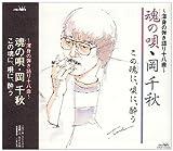 魂の歌・岡千秋 〜渾身の弾き語り十八曲〜