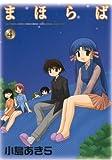 まほらば4巻 (デジタル版ガンガンウイングコミックス)