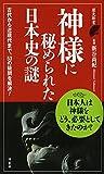 神様に秘められた日本史の謎