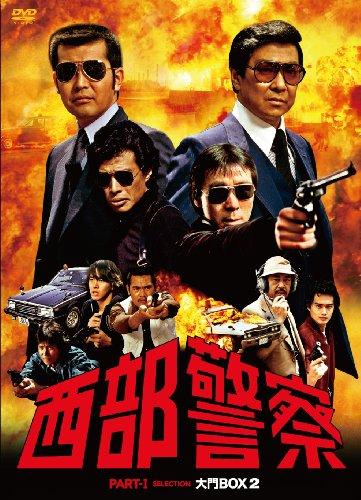 西部警察 PARTⅠセレクション 大門BOX 2 [DVD]