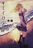 キミイロ少女 / 未幡 のシリーズ情報を見る