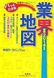 最新2014年版 帝国データバンクのパッとわかる業界地図 (宝島SUGOI文庫)