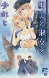 紳士と淑女と少年と—もとなおこRomantic Selection (プリンセス・コミックスα)
