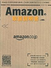 Amazonの取扱説明書 (INFOREST MOOK)