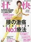 壮快 2013年 06月号 [雑誌]