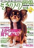 チワワ スタイル Vol.8 (タツミムック)
