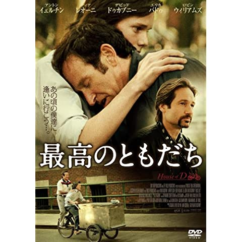 最高のともだち [DVD]