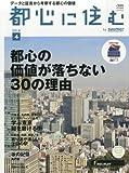 都心に住む by SUUMO (バイ スーモ) 2014年 4月号