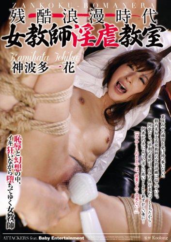 残酷浪漫時代 女教師淫虐教室 神波多一花 アタッカーズ [DVD]