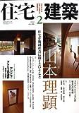 サムネイル:住宅建築、最新号(2009年2月号)
