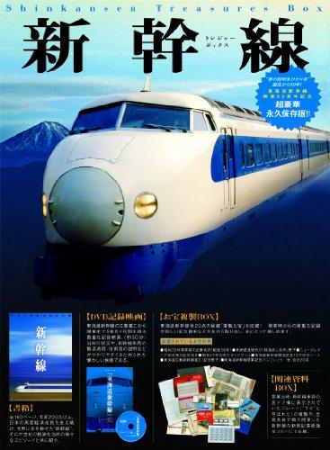 新幹線トレジャー・ボックス