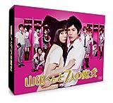 山田くんと7人の魔女 DVD-BOX[DVD]