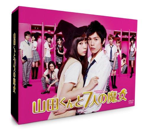【Amazon.co.jp限定】山田くんと7人の魔女 DVD-BOX(ポストカード付)