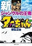 新ジャングルの王者ターちゃん 7 (集英社文庫―コミック版) (集英社文庫 と 20-18)