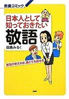 日本人として知っておきたい敬語 敬語が使えれば、誰とでも話せる (教養コミック)