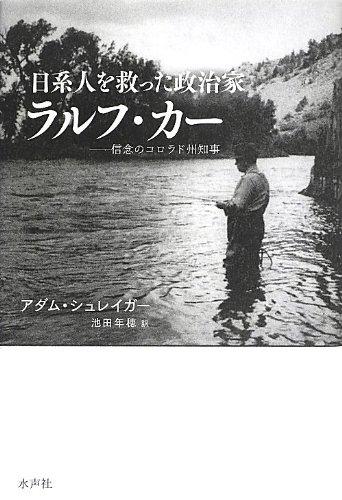 日系人を救った政治家ラルフ・カー―信念のコロラド州知事
