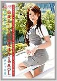 働くオンナ 49 [DVD][アダルト]