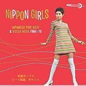 ニッポン・ガールズ~和製ポップス、ビート歌謡&ボサノバ
