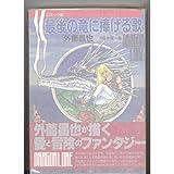 最後の竜に捧げる歌 / 外薗 昌也 のシリーズ情報を見る