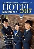 ホテル業界就職ガイド〈2017〉