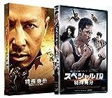 スペシャルID 特殊身分 [DVD]