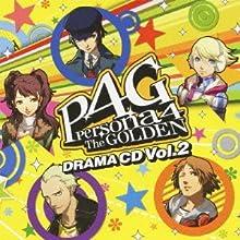 ドラマCD「ペルソナ4 ザ・ゴールデン」Vol.2