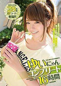 ゆいにゃんコンプリート16時間 西川ゆい ムーディーズ [DVD]