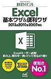 速効!ポケットマニュアル Excel 基本ワザ&便利ワザ 2013&2010&2007対応
