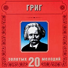 E.Grieg. Peer Gynt. Morning Mood