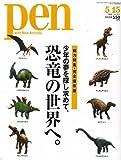 Pen (ペン) 2008年 5/15号 [雑誌]
