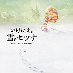 いけにえと雪のセツナ Original Soundtrack