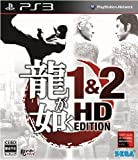  1&2 HD EDITION