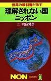 世界の教科書が示す理解されない国ニッポン (ノン・ブック)
