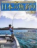週刊 日本の魚釣り 2014年 4/16号 [分冊百科]