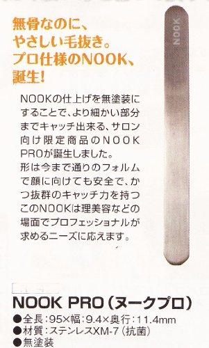 ヌークプロ NOOK PRO サロン向け限定商品