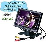 ORIGIN 7インチLCD汎用ディスプレイ VGA端子付オンダッシュモニター バックカメラ対応 映像入力2系統 画像反転機能 PCのサブモニターにも リモコン付 FMTOMT70VGA