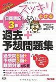 スッキリとける過去+予想問題集 日商簿記3級 2014年度 (スッキリわかるシリーズ)