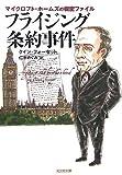 フライジング条約事件―マイクロフト・ホームズの機密ファイル (光文社文庫)