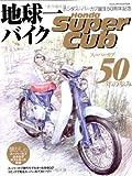 地球一バイクHonda SuperCub―スーパーカブ50年の歩み (ヤエスメディアムック 202)