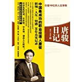 Tang Jun diary [Paperback](Chinese Edition)